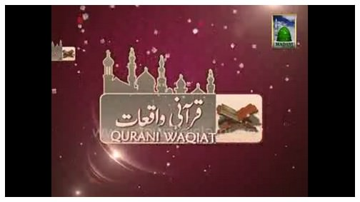 Qurani Waqiyat(Ep:06) - Jannati Oontni ka Qissa