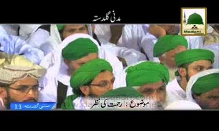 Rehmat Ki Nazar