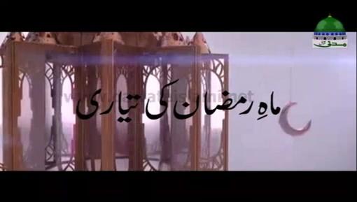 Mah e Ramazan Ki Tayyari