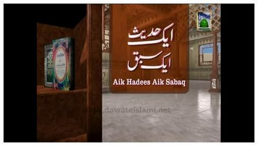 Aik Hadees Aik Sabaq(Ep:01) - 1433 - (Repeated As Ep:03 in 1434)