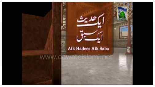 Aik Hadees Aik Sabaq(Ep:02) - 1433