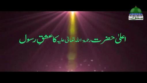 Aala Hazrat Ka Ishq e Rasool