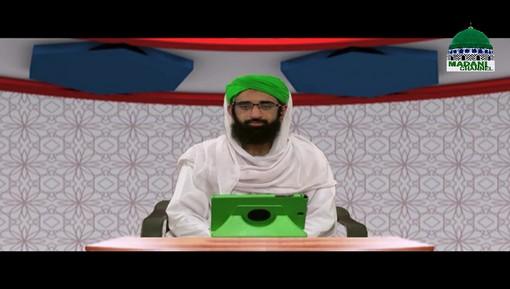 Fear Of Allah Of Sayyiduna Siddiq e Akbar