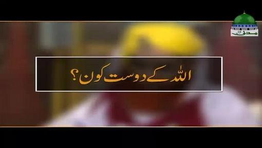 اللہ عزوجل کے دوست کون؟