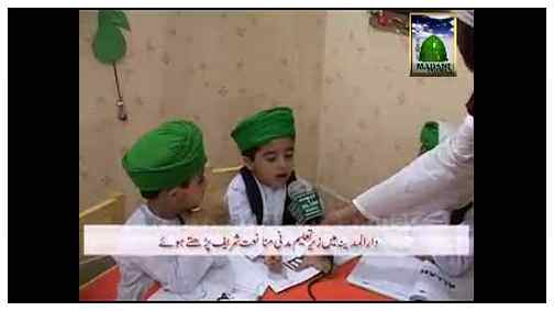 Documentary - Dar-ul-Madinah(Dawateislami)