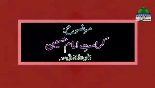 Karamat e Imam Hussain رضی اللہ تعالیٰ عنہ