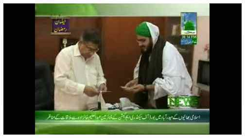 Madani Khabrain Urdu - 17 Ramadan - 6 Aug