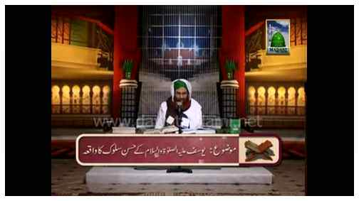 Qurani Waqiyat(Ep:09) - Hazrat Zulqarnain or Yajooj Majooj