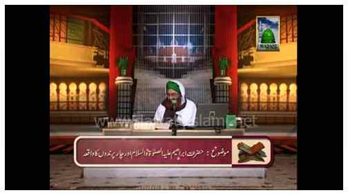 Qurani Waqiyat(Ep:15) - Tabah hone wali chand Bastiyan