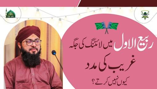 Darulifta Ahl-E-Sunnat