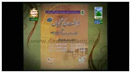 Faizan-e-Sahabiyat(Ep:34) - Syeda Aaisha K Farameen Part 1