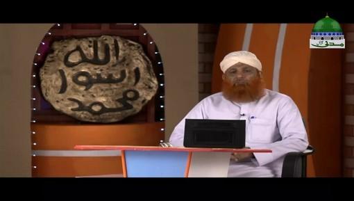 پیارے نبی کی پیاری ادائیں قسط 01