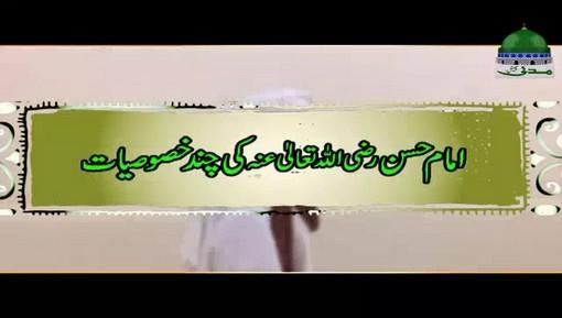 امام حسن رضی اللہ تعالیٰ عنہ کی چند خصوصیات