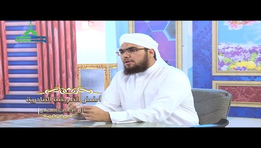 أسس الطّريقة القادريّةْ للإمام عبد القادر الجيلاني