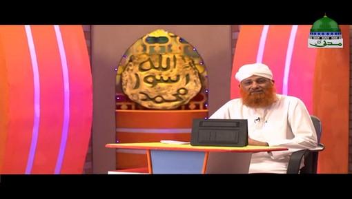 پیارے نبی کی پیاری ادائیں قسط 03