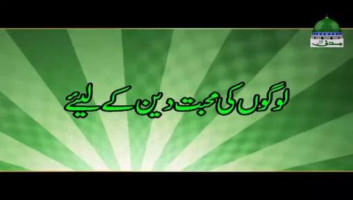 Logon Ki Muhabbat Deen Kay Liye
