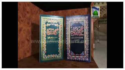 Aik Hadees Aik Sabaq(Ep:05) - 1433