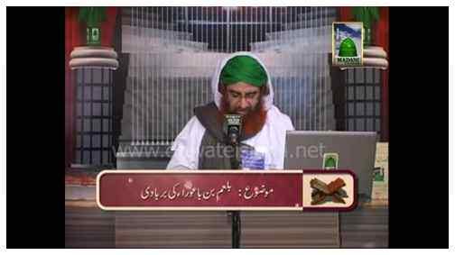 Qurani Waqiyat(Ep:17) - Hazrat Essa ki Wiladat ba Saadat kesay Hoi ?