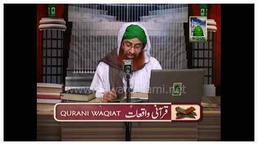 Qurani Waqiyat(Ep:23) - Hazrat Mosa علیہ السلام Ka Waqiya - Part 02