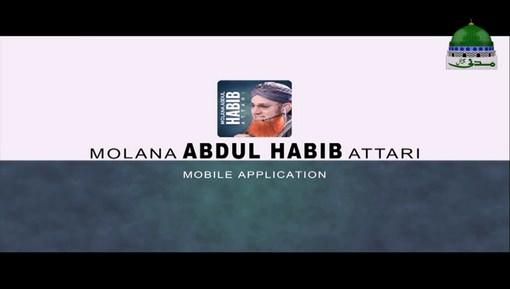 پرومو - مولانا عبدالحبیب عطاری ایپلیکیشن
