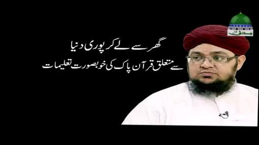 Ghar Say Lay Kar Poori Dunya Say Mutaliq Quran e Pak Ki Khubsoorat Talimat