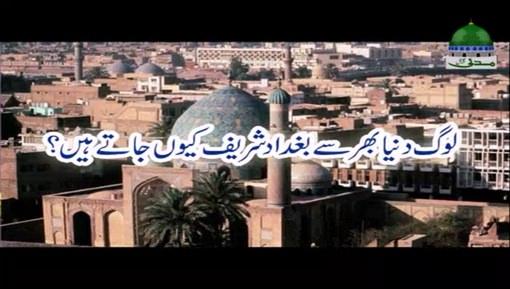 لوگ دنیا بھر سے بغداد شریف کیوں جاتے ہیں؟