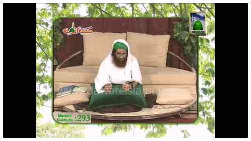 Madani Guldasta(293) - Rajab Kay Pehlay 3 Rozon Ka Sawab