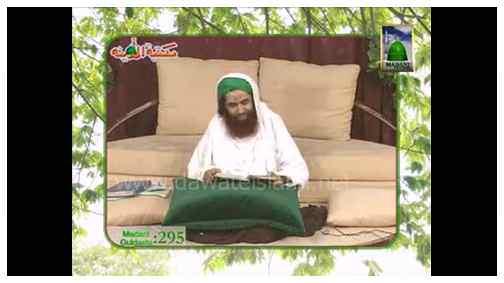 Madani Guldasta(295) - Hurmat Walay Maheenay