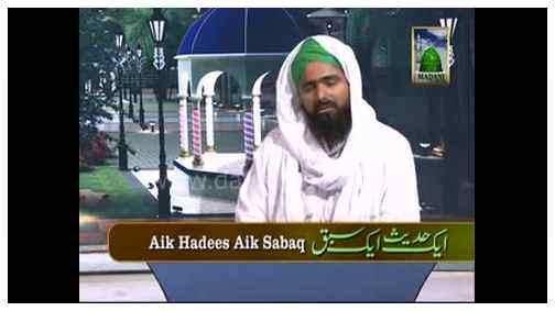 Aik Hadees Aik Sabaq(Ep:04) - 1433