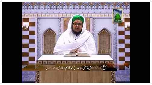 Pyare Aaqa Ke Pyare Akhlaq(Ep:11) - Huzoor Ki Shan e Sadaqat Wa Amanat