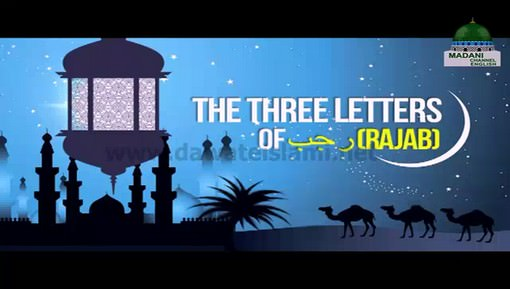 The Three Letters Of Rajab