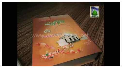 Islami zindagi(Ep:02) - Ghar may Anay Janay K Adab