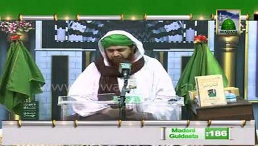 Imam Bukhari Ki Khidmaat-e-Hadees