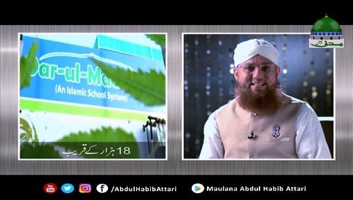 دعوتِ اسلامی کا تعارف