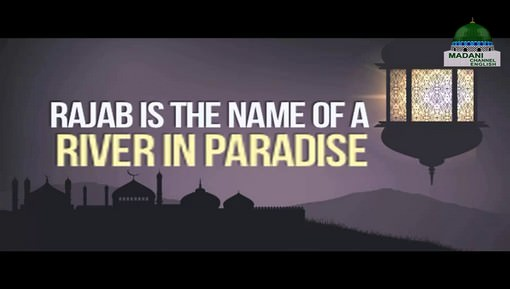 Rajab Is The Name Of A River In Paradise