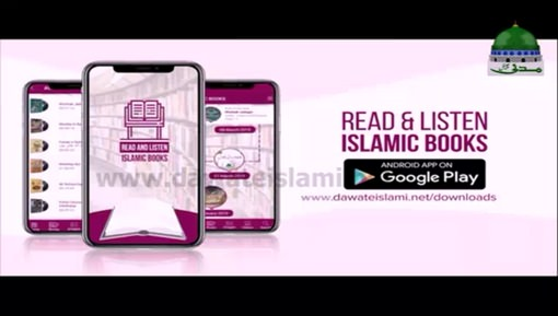 Read and Listen Islamic Books