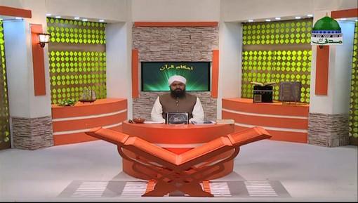Ahkam e Quran Ep 30 - Kia Safar e Hajj Main Tijarat Karna
