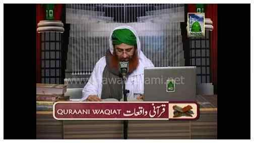 Qurani Waqiyat(Ep:27) - Hazrat Ayub علیہ السلام Kay Imtehan Ka Waqiya