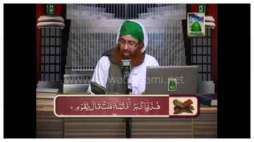 Qurani Waqiyat(Ep:28) - Hazrat Saiyyuna Ibrahim علیہ السلام Kay Aelan-e-Taoheed Ka Waqiya