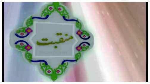 Manqabat-e-Attar - Attar Rehnuma Hai