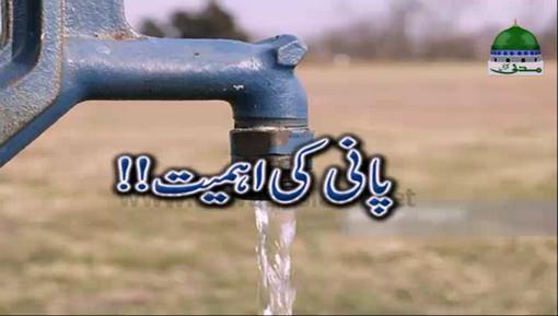 پانی کی اہمیت