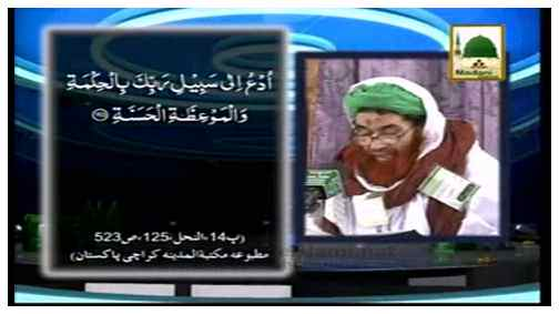 Madani Muzakra - Hajj O Umrah Kay Masail Part 01 - (Subtitled)
