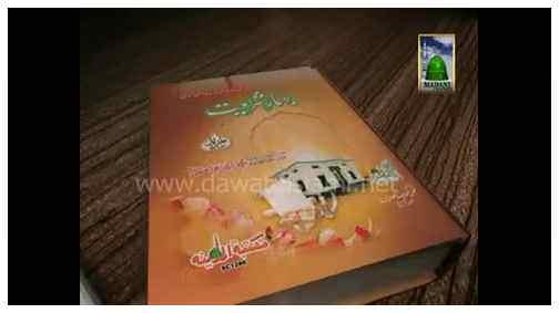 Islami zindagi(Ep:10) - Salam Musafa Or Moanqa Ki Sunatain or Adab