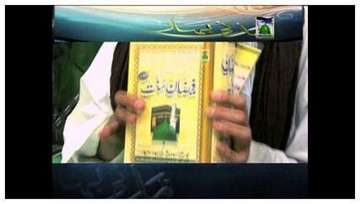 """Madani Bahar – Bargah e Risalat Main """"Faizan e Sunnat"""" Ki Maqboliat"""