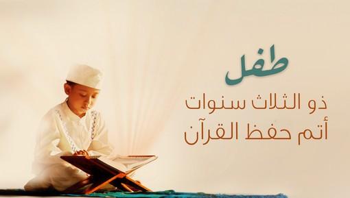 طفل ذو ثلاث سنوات أتم حفظ القرآن