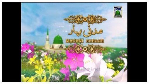 Madani Bahar – Meray Jaisa Pathar Dil Aadmi Bhi Phoot Phoot Kar Rone Laga