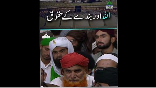 Allah Aur Bandey Kay Huqooq