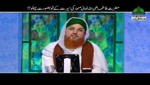 Hazrat e Fatima رضی اللہ تعالی عنھا Ki Seerat Kay Khubsurat Pehlu - Short Clip