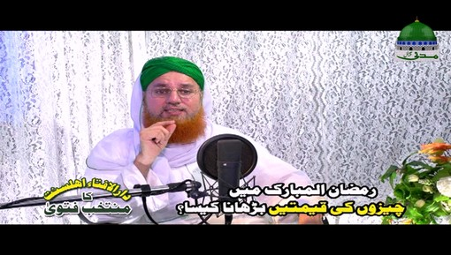 Ramazan Mubarak Main Cheezon Ki Qeematain Barhana Kesa? - Asaan Fatwa