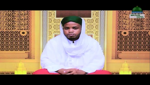 Blessed Hair Of Prophet